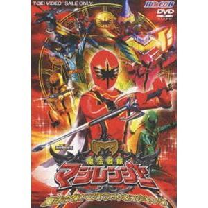 魔法戦隊マジレンジャー VOL.2 魔法合体!マジドラゴン&マジキング [DVD]|ggking
