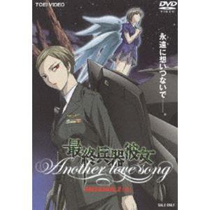 最終兵器彼女 Another love song MISSION.2 [DVD]|ggking