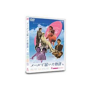 メールで届いた物語 [DVD]|ggking