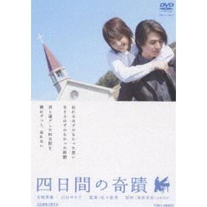 四日間の奇蹟 [DVD]|ggking