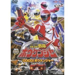 轟轟戦隊ボウケンジャー VOL.1 GOGO!ボウケンジャー [DVD]|ggking