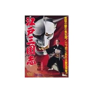 江戸三国志 [DVD]|ggking
