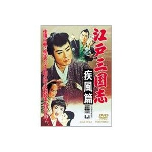 江戸三国志 疾風篇 [DVD]|ggking