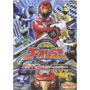 HERO CLUB 炎神戦隊ゴーオンジャー Vol.1 マッハで飛ばせ!ゴーオンジャー [DVD]|ggking