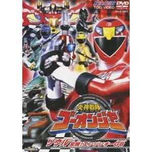 HERO CLUB 炎神戦隊ゴーオンジャー Vol.2 ソウル全開!エンジンオーG6 [DVD]|ggking