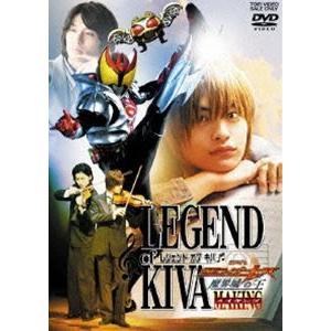 レジェンド・オブ・キバ 劇場版 仮面ライダー キバ 魔界城の王 メイキング [DVD]|ggking