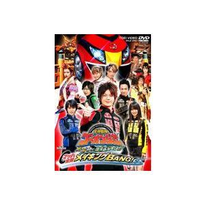 炎神戦隊ゴーオンジャー BUNBUN!BANBAN!劇場BANG!! マッハ全開メイキングBANG! [DVD]|ggking