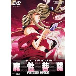 サイコダイバー 魔性菩薩 [DVD]|ggking