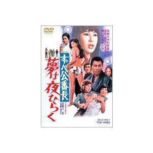 ずべ公番長 夢は夜ひらく [DVD]|ggking