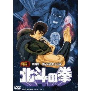 劇場版 世紀末救世主伝説 北斗の拳 [DVD] ggking