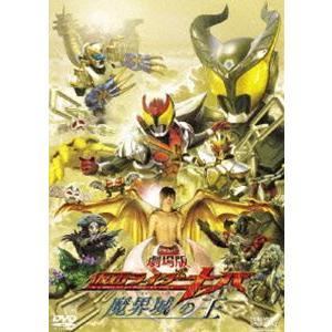 劇場版 仮面ライダー キバ 魔界城の王 [DVD]|ggking