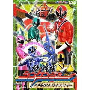 HERO CLUB 侍戦隊シンケンジャー Vol.2 天下無双! カブトシンケンオー [DVD]|ggking
