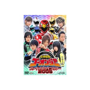 炎神戦隊ゴーオンジャー ファイナルライブツアー2009 [DVD]|ggking