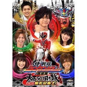 侍戦隊シンケンジャー 銀幕版 天下分け目の戦 メイキング 撮影記奏上! [DVD]|ggking