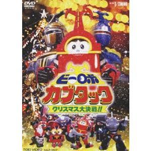ビーロボカブタック クリスマス大決戦!! [DVD]|ggking