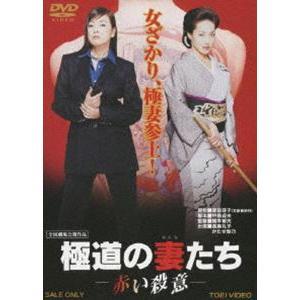 極道の妻たち 赤い殺意 [DVD]|ggking