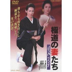 極道の妻たち リベンジ [DVD]|ggking