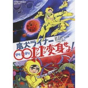 魔犬ライナー 0011変身せよ! [DVD]|ggking