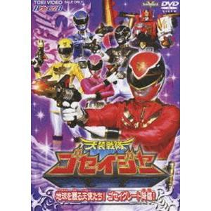 HERO CLUB 天装戦隊ゴセイジャー Vol.1 [DVD]|ggking