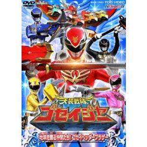 HERO CLUB 天装戦隊ゴセイジャー Vol.2 地球を護る仲間たち! ゴセイヘッダーブラザー [DVD]|ggking