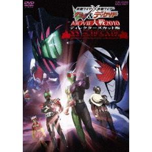 仮面ライダー×仮面ライダーW & ディケイド MOVIE大戦 2010 ディレクターズカット版 [DVD] ggking