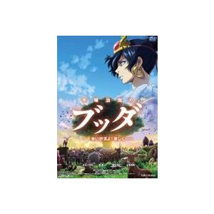 手塚治虫のブッダ-赤い砂漠よ!美しく- [DVD]|ggking