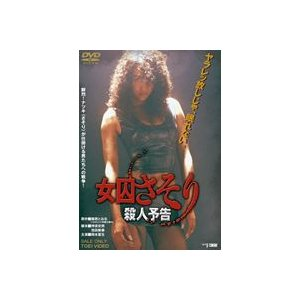 女囚さそり 殺人予告 [DVD]|ggking