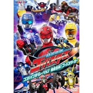 HERO CLUB 特命戦隊ゴーバスターズ VOL.2 コンバインオペレーション 特命合体!ゴーバスターオー [DVD]|ggking