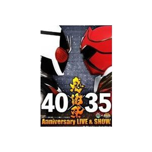 仮面ライダー 生誕40周年 × スーパー戦隊シリーズ35作品記念 40 × 35 感謝祭 Anniversary LIVE & SHOW [DVD]|ggking