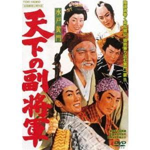 水戸黄門 天下の副将軍 [DVD]|ggking