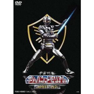 宇宙刑事ギャバンメモリアル 30年目の再会 [DVD]|ggking