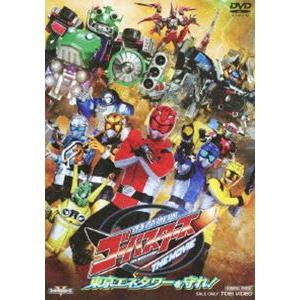特命戦隊ゴーバスターズ THE MOVIE 東京エネタワーを守れ! [DVD] ggking