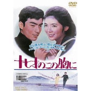 十七才のこの胸に [DVD]