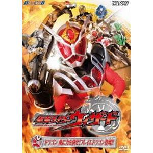 仮面ライダーウィザード VOL.2 ドラゴン、俺に力を貸せ!フレイムドラゴン登場!! [DVD] ggking