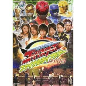 特命戦隊ゴーバスターズ ファイナルライブツアー2013 [DVD]|ggking