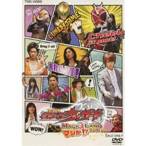 ネット版 仮面ライダーウィザード イン マジか!?ランド [DVD] ggking
