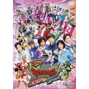 帰ってきた 獣電戦隊キョウリュウジャー 100 YEARS AFTER スペシャル版(初回生産限定) [DVD]|ggking