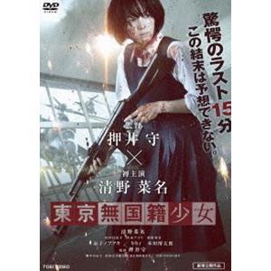 東京無国籍少女 [DVD]|ggking