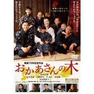 おかあさんの木 [DVD]|ggking