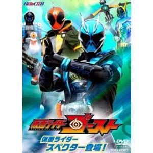 仮面ライダーゴースト VOL.2 仮面ライダースペクター登場! [DVD]|ggking