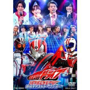 仮面ライダードライブ ファイナルステージ&番組キャストトークショー [DVD]|ggking