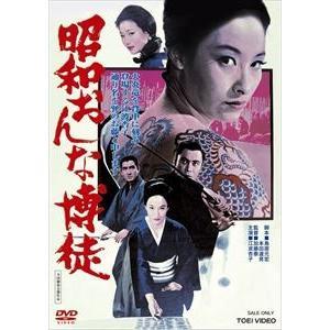 昭和おんな博徒 [DVD]|ggking