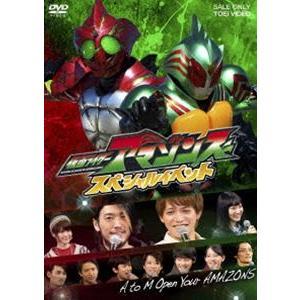 仮面ライダーアマゾンズ スペシャルイベント A to M Open Your AMAZONS [DVD]|ggking
