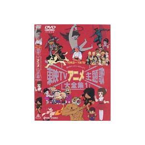 東映TVアニメ主題歌大全集 VOL.1 [DVD]|ggking