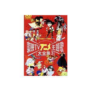 東映TVアニメ主題歌大全集 VOL.3 [DVD] ggking