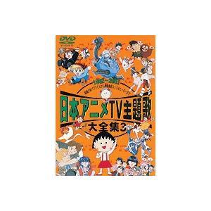 日本アニメTV主題歌大全集 3 [DVD]|ggking