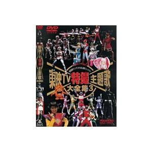 東映TV特撮主題歌大全集 VOL.3 [DVD]|ggking