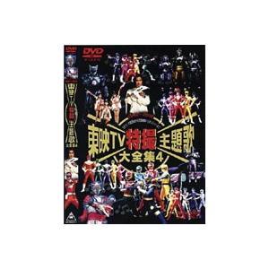 東映TV特撮主題歌大全集 VOL.4 [DVD]|ggking