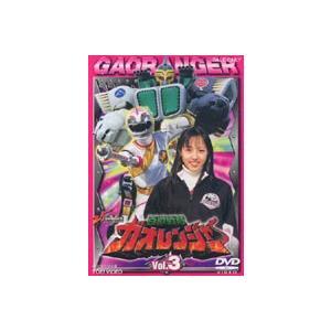 百獣戦隊ガオレンジャー Vol.3 [DVD]|ggking