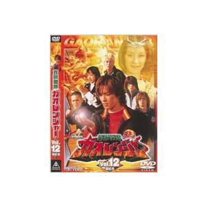 百獣戦隊ガオレンジャー Vol.12(完) [DVD]|ggking